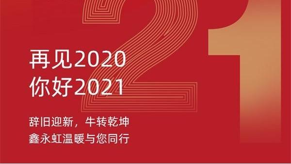 2021鑫永虹照明继续温暖与您同行