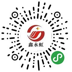 鑫永虹小程序