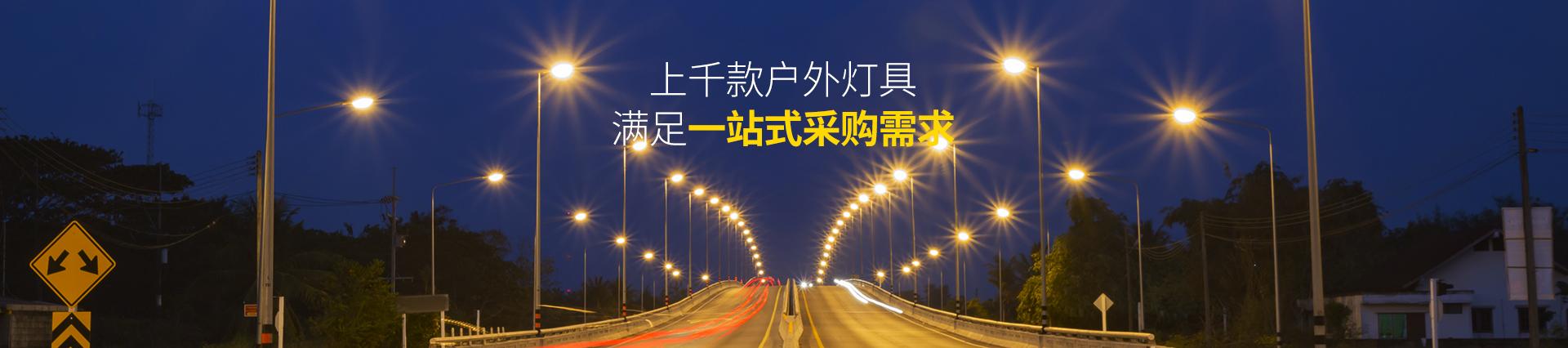 鑫永虹  一站式路灯工程厂家
