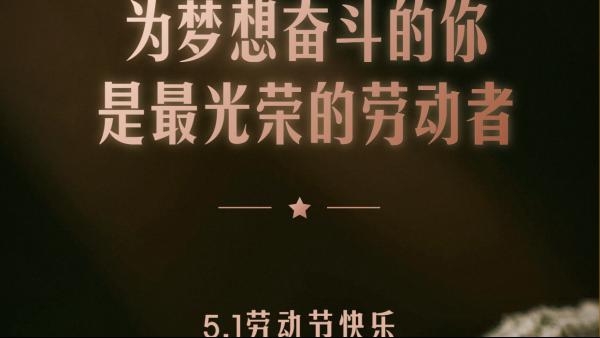 又是一年五一到,鑫永虹照明祝大家节日快乐!