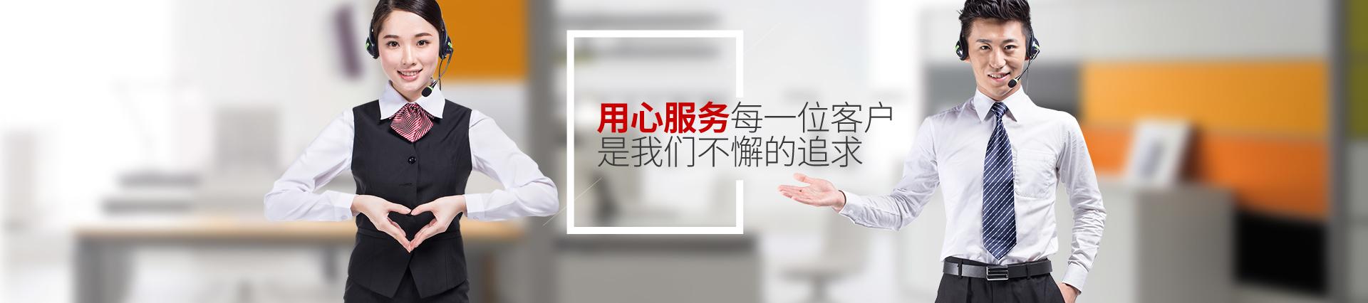 鑫永虹-用心服务每一位客户