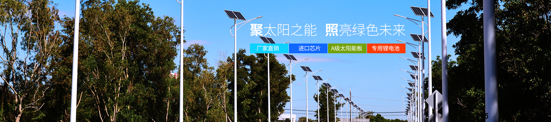鑫永虹-聚太阳之能  照亮绿色未来