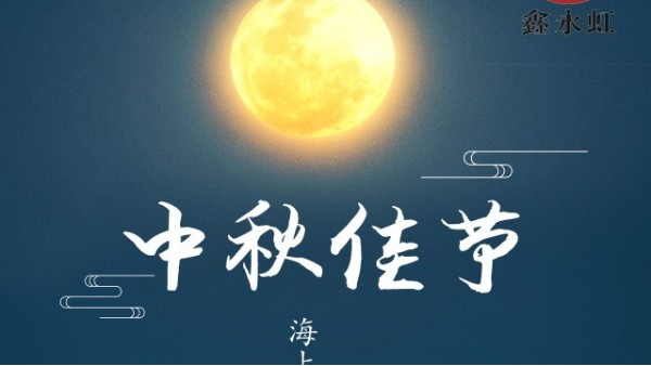 鑫永虹照明祝大家节日快乐!