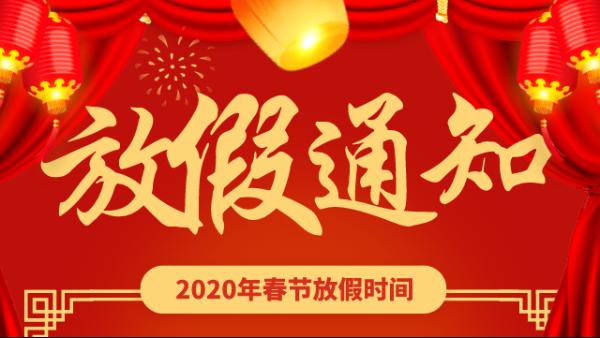 鑫永虹照明春节放假通知